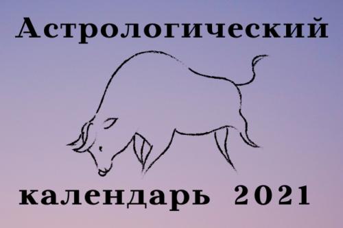 Астро-календарь