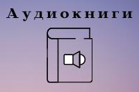 аудио-книги