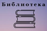 Библиотека эзотерическая