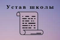 Устав школы